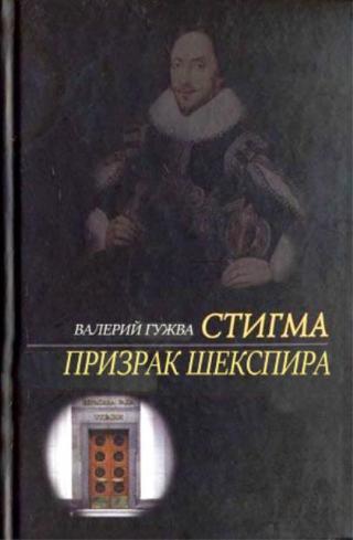 Призрак Шекспира