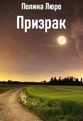 Призрак [СИ]