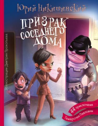 Призрак соседнего дома, или 44 приключения Тамарочки Павловны