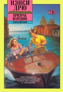 Призрак в Венеции