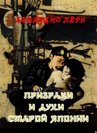 Призраки и духи старой Японии