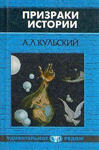 Призраки истории. Книга 2