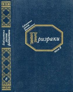 Призраки (Русская фантастическая проза второй половины XIX века)