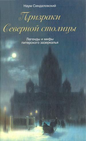 Призраки Северной столицы. Легенды и мифы питерского Зазеркалья.