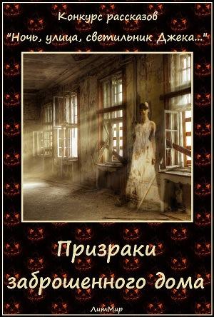 Призраки заброшенного дома (СИ)