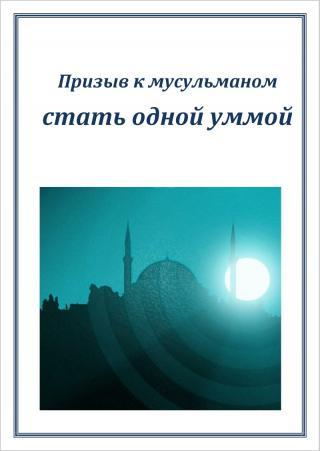 Призыв к мусульманам стать одной уммой