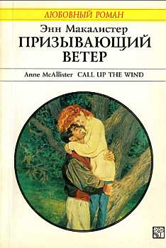 Призывающий ветер