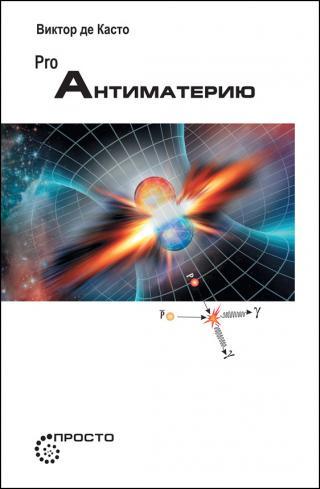 PRO Антиматерию