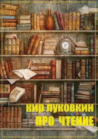 Про чтение. Часть 1. Основы