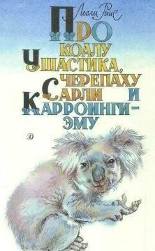 Про коалу Ушастика, черепаху Сарли и Карроинги-эму
