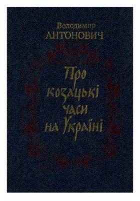 Про козацькі часи на Україні