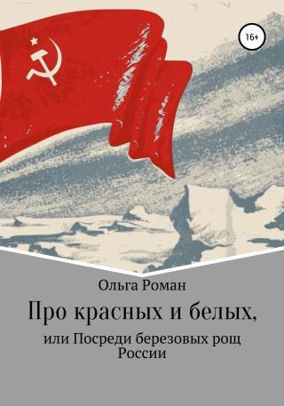 Про красных и белых, или Посреди березовых рощ России