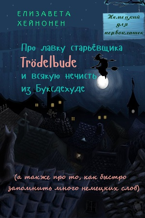 Про лавку старьёвщика Trödelbude и всякую нечисть из Буксдехуде, а также про то, как быстро запомнить много немецких слов