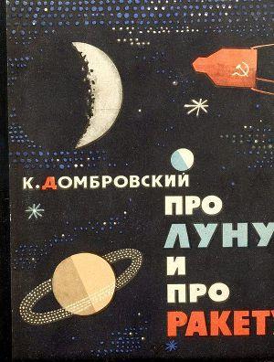 Про Луну и про ракету