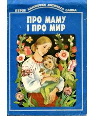 Про маму і про мир