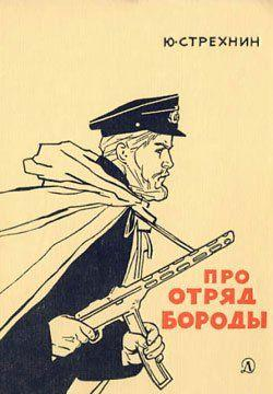 Про отряд Бороды