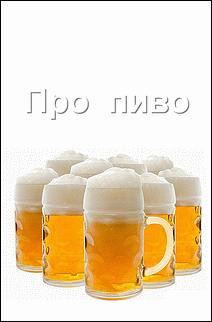 Про пиво [СИ]