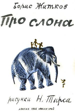 Про слона [Худ. Николай Тырса]
