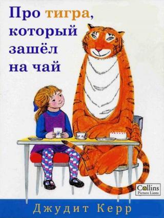 Про тигра, который зашёл на чай