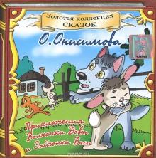 Про волчонка ВОВУ и др. сказки