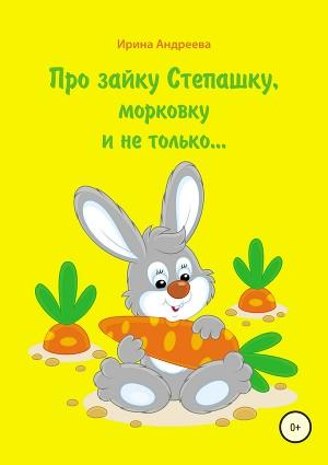 Про зайку Степашку, морковку и не только… История первая (СИ)