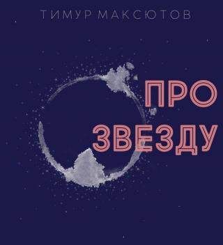 Про звезду [сборник]