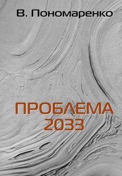 Проблема 2033