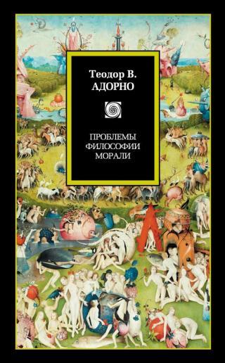 Проблемы философии морали (сборник)
