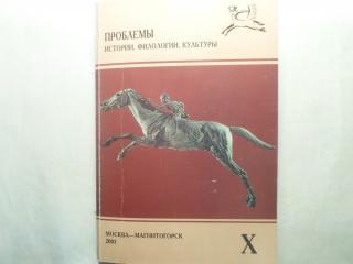 Проблемы истории, филологии, культуры. Выпуск 10
