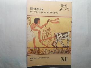 Проблемы истории, филологии, культуры. Выпуск 12