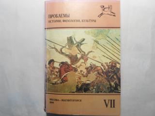 Проблемы истории, филологии, культуры. Выпуск 7