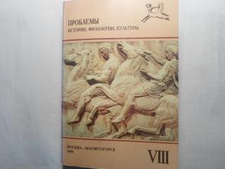 Проблемы истории, филологии, культуры. Выпуск 8