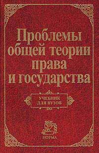 Проблемы общей теории права и государства: Учебник для вузов