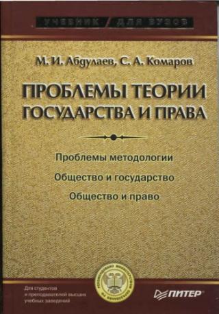 Проблемы теории государства и права: Учебник для вузов
