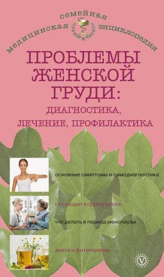 Проблемы женской груди: диагностика, лечение, профилактика