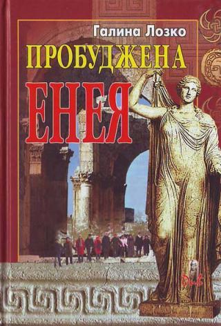 Пробуджена Енея Європейський етнорелігійний ренесанс