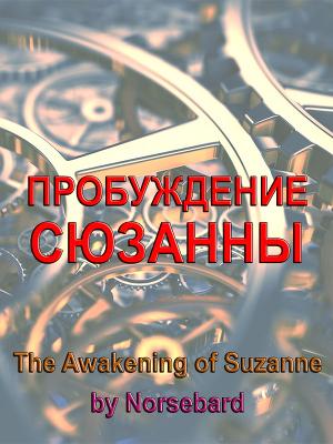Пробуждение Сюзанны (ЛП)