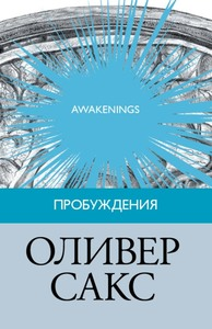 Пробуждения