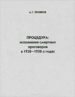 Процедура. Исполнение смертных приговоров в 1920-1930-х годах