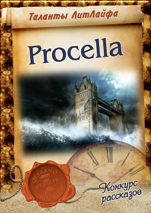 Procella (СИ)