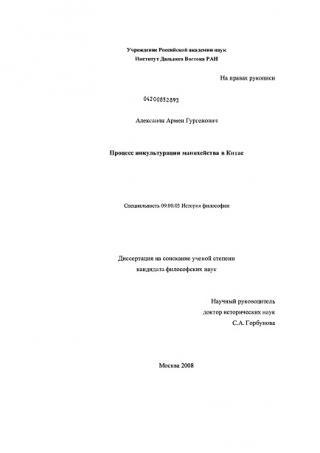 Процесс инкультурации манихейства в Китае. Диссертация на соискание учёной степени кандидата философских наук