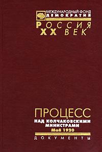 Процесс над колчаковскими министрами. Май 1920