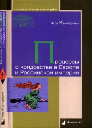 Процессы о колдовстве в Европе и Российской империи [илл. И. Тибилова]