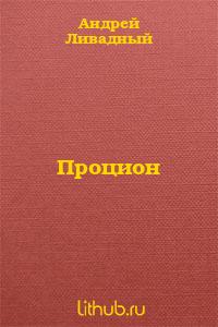 Процион