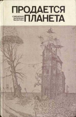 Продается планета (сборник)