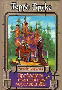 Продается волшебное королевство