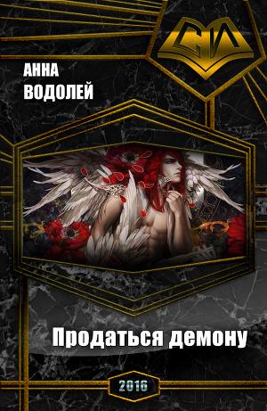Продаться демону (СИ)