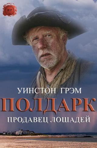 Продавец лошадей (Сборник) (ЛП)