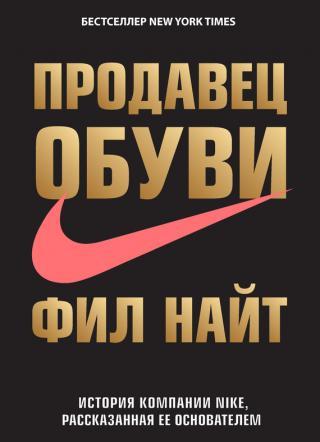 Продавец обуви [История компании Nike, рассказанная ее основателем]