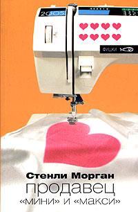 Продавец швейных машинок [Продавец